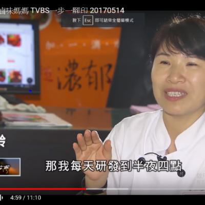 【 TVBS-一步一腳印】總不放棄的滷味媽媽– 鼎太公紅麴滷味