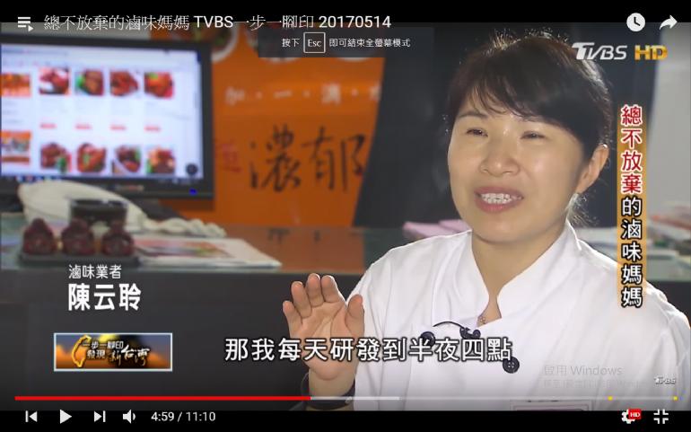 【 TVBS-一步一腳印】總不放棄的滷味媽媽-桃園八德美食-鼎太公馬祖紅麴滷味-創辦人陳云聆女士