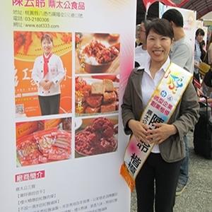 2014年微型創業楷模選拔當選名單出爐– 鼎太公紅麴滷味創業家當選