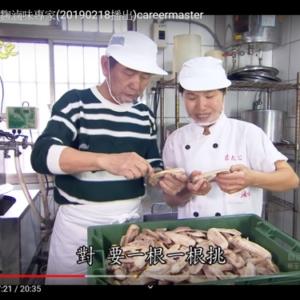 【草地狀元採訪】      黃西田大哥找到一間桃園巷中美食– 紅麴滷味