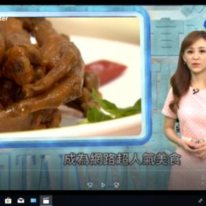 【台視-尋找台灣感動力】 紅通通的紅麴醬全來自手工與材料簡單– 紅麴滷味