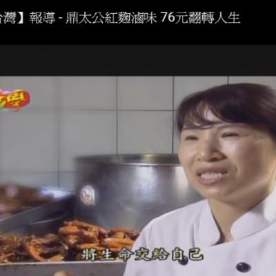 【東森-進擊的台灣】鼎太公紅麴滷味 76元翻轉人生