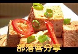 鼎太公馬祖紅麴滷味,鹹甜口感風味絕佳的好味道– 部落客Cindy試吃文