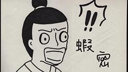 【薑太公與鼎太公的邂逅】什麼?!薑太公對決鼎太公?– 鼎太公紅麴滷味
