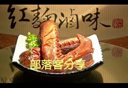 不一樣的風味~【網購】濃郁甘醇紅麴滷味