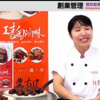 【創業管理】 魯明德著作書本 鼎太公紅麴滷味 產品特色 影片採訪 2