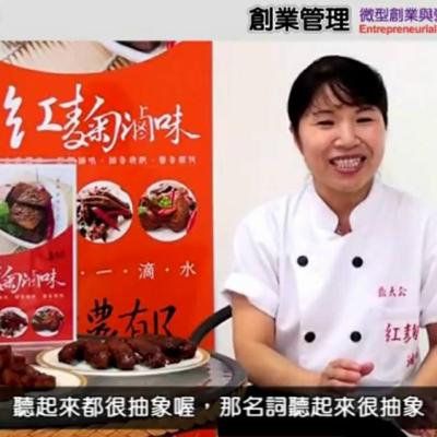 【創業管理】魯明德著作書本– 鼎太公紅麴滷味–  創業篇影片採訪1