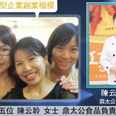 鼎太公食品榮獲2014年微型企業創業楷模– 創業路程艱辛– 微型企業創業楷模介紹
