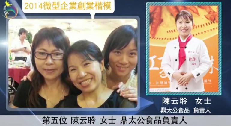 2014微型企業創業楷模-桃園八德美食-鼎太公馬祖紅麴滷味