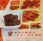 全台灣最好吃的滷味 ◎ 馬祖紅麴滷味
