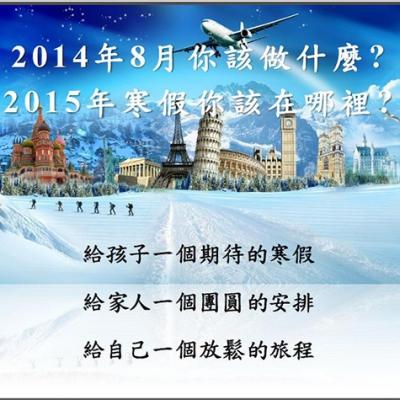 2014台中國際旅遊嘉年華–鼎太公紅麴滷味盛大展售