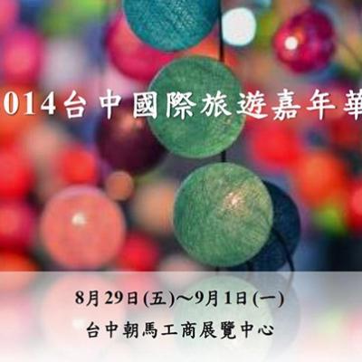 台中朝馬工商展覽~年度最大的旅遊盛會參展– 鼎太公紅麴滷味