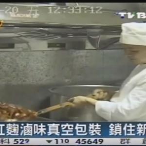 【TVBS 報導】紅麴滷味不加水,濃郁滋味入骨髓