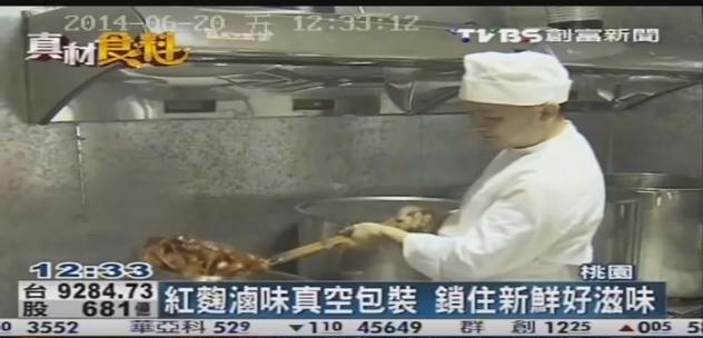 【TVBS 創富新聞報導】紅麴滷味不加水 濃郁滋味入骨髓-桃園八德美食-鼎太公馬祖紅麴滷味