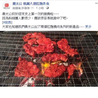 終於迎來鼎太公舉辦第一次抽獎~粉專抽紅麴五花燒肉唷!