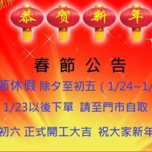 鼎太公農曆春節休假公告