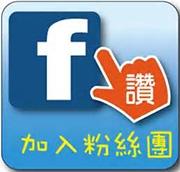 即將舉辦為期兩週的抽獎活動!快到鼎太公臉書粉絲專頁!– 鼎太公紅麴滷味