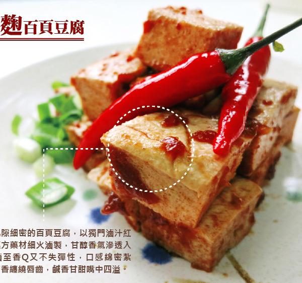 桃園八德美食-鼎太公馬祖紅麴滷味-紅麴百頁凍豆腐