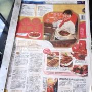蘋果日報】紅麴-滷飄香-sop控創業-單親媽拼到旺月